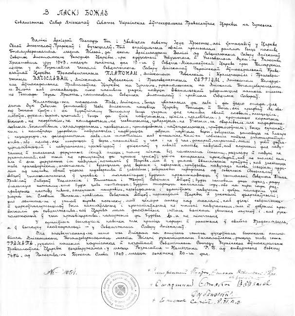 https://sites.google.com/a/belapc.org/belapc-org/aficyynyya-dakumenty/gramata-hiratonii-ap-vasila-tamascyka-1949g/chiratonija%201949-4.JPG